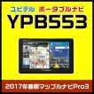 ユピテル ポータブルカーナビ YPB553 ワンセグチューナー内蔵 5.0型+2017年春版マップルナビPro3搭載
