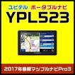 ユピテル ポータブルカーナビ YPL523 5.0型+2017年春版マップルナビPro3搭載
