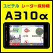 A320と同等品 : ユピテル GPSレーダー探知機 A310α ワンボディタイプ 小型オービスレーダー波受信