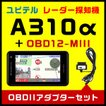 A320と同等品 : ユピテル GPSレーダー探知機 A310α & OBDIIアダプター・OBD12-MIIIセット