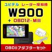 ユピテル GPSレーダー探知機 W900 & OBDIIアダプター・OBD12-MIIIセット