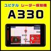 セール価格 ユピテル GPSレーダー探知機 A330 小型オービス対応 ワンボディタイプ CGアラート×Photoで警報進化 (A320後継機種)