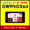 GPSレーダー探知機 GWR403sd ユピテル ワンボディタイプ 小型オービス対応 超高性能