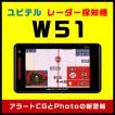 GPSレーダー探知機 ユピテル W51 ワンボディタイプ アラートCGとPhotoの新警報 3.6インチ WEB限定商品 取説DL版