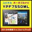 ポータブルカーナビ ユピテル YPF7550ML フルセグチューナー内蔵 7.0型+2019年春版マップルナビPro3搭載