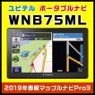 セール価格 ポータブルカーナビ ユピテル WNB75ML ワンセグチューナー内蔵 7.0型+2019年春版マップルナビPro3搭載