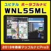 ポータブルカーナビ ユピテル WNL55ML 5.0型+2019年春版マップルナビPro3搭載