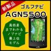 ユピテル GPSゴルフナビ AGN5500 NobNavi フルカラータッチパネル搭載
