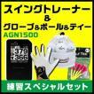 「色が選べる4点セット」ゴルフナビAGN1500&グローブ&ゴルフボール&ゴルフティー ゴルフ用品お買い得セット
