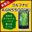 ユピテル GPSゴルフナビ AGN5500(W) NobNavi フルカラータッチパネル搭載
