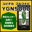 ユピテル ゴルフナビ YGN5000 気圧センサー採用の高低差表示+OBライン表示+3点間距離表示+LEDバックライト搭載2.8インチTFT液晶(静電タッチパネル)