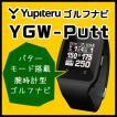 ユピテル 腕時計型ゴルフナビ YGW-Putt パターモード搭載