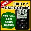 ユピテル GPSゴルフナビ YGN3000(K) ブラック 高低差オート表示+OBライン表示+モノクロ2.2インチ液晶+基板撥水コート