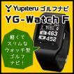 普段使いにも ユピテル 腕時計型ゴルフナビ YG-Watch F 軽くてスリムなウォッチ型