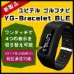 ユピテル ゴルフナビ YG-Bracelet BLE ブレスレット型(別売りGST-7 BLEと通信可能)(腕時計型)
