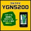 ユピテル ゴルフナビ YGN5200 簡単!使い方ガイド搭載