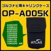 ユピテル ゴルフナビ キャリングケース OP-A005K(YGN4800 YGN5000対応)(本体と同梱可)