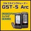 芹澤信雄プロのスイング軌道を収録 ユピテル ゴルフスイングトレーナー GST-5 Arc