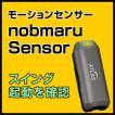 ゴルフ モーションセンサー ユピテル nobmaru Sensor