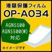 ユピテル ゴルフナビ 液晶保護フィルム OP-A034(AGN5500 AGN5500(W)対応)(本体と同梱可)