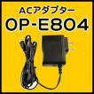 ユピテル ACアダプター OP-E804(AGN5500 AGN5500(W) DRY-WiFi40c DRY-WiFi20c対応)(本体と同梱可)