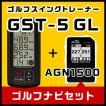 ユピテル ゴルフスイングトレーナー GST-5 GL&ゴルフナビ AGN1500 ゴルフ用品お買い得セット