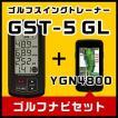 ユピテル ゴルフスイングトレーナー GST-5 GL&ゴルフナビ YGN4800 ゴルフ用品お買い得セット