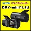 ユピテル ドライブレコーダー DRY-mini1Ltd 100万台記念モデル(台数限定)