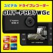 ユピテル Full HD高画質ドライブレコーダー DRY-FH97WGc GPS&Gセンサー搭載