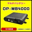 ドライブレコーダー駐車記録用マルチバッテリー OP-MB4000 ユピテル