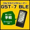 ユピテル ゴルフスイングトレーナー GST-7 BLE 薄型&充電式&Bluetooth対応