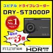 【ポイント10倍】 ドライブレコーダー ユピテル DRY-ST3000P : DRY-ST3000c同等品 FULL HD高画質 GPS&Gセンサー搭載 HDRで白とび黒潰れを軽減
