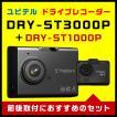 ドライブレコーダー ユピテル DRY-ST3000P+DRY-ST1000Pセット 前後取付やご家族・ご友人とのシェアに最適