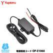 5Vコンバーター付電源直結コード OP-E1060 ユピテル (本体と同梱可)DRY-SV8000P SN-SV70Pなど対応