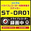ドライブレコーダー搭載車表示ステッカー ST-DR01 ユピテル(本体と同梱可)