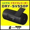 ドライブレコーダー ユピテル DRY-SV550P ブラケット一体型 Gセンサー搭載