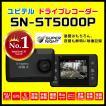新製品 ドライブレコーダーユピテル SN-ST5000P 夜間も鮮明STARVIS搭載 SUPER NIGHTモデル GPS&Gセンサー&HDR搭載 FullHD