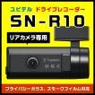 新製品 リア専用ドライブレコーダーユピテル SN-R10  夜間も鮮明STARVIS搭載 SUPER NIGHTモデル GPS&Gセンサー&HDR搭載 FullHD