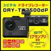 セール価格 ドライブレコーダー ユピテル DRY-TW7500dP 前後2カメラで録画 2019年新製品