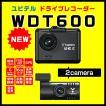 セール価格 前後2カメラ 2019年新製品 ドライブレコーダー ユピテル WDT600 前後ともFull HD高画質&広角