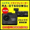 ドライブレコーダー ユピテル RA-DT600WGc 前後2カメラで録画 2019年新製品 シガープラグモデル