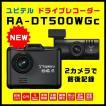 ドライブレコーダー ユピテル RA-DT500WGc 前後2カメラで録画 2019年新製品 シガープラグモデル