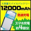 モバイルバッテリー大容量12000mAh/2台同時 急速充電 スマホ約4回フル充電 iPhone iPad Galaxy Xperia ポケモンGO