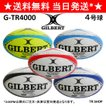 GILBERT ギルバート G-TR4000 4号 ラグビーボール 赤 ...