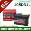 ヒュンダイ 国産車用 STARTER 密閉型バッテリー 105D31L