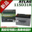 アトラス バッテリー[ATLAS] 115D31R-AT