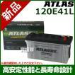 アトラス バッテリー[ATLAS] 120E41L-AT