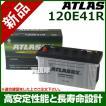 アトラス バッテリー(ATLAS) 120E41R-AT