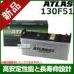 アトラス バッテリー(ATLAS) 130F51-AT