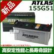 アトラス バッテリー(ATLAS) 155G51-AT